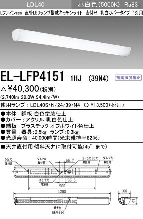 三菱電機 施設照明直管LEDランプ搭載シーリング キッチンライト 乳白カバータイプ1灯用LDL40ランプ(3900lmタイプ) 昼白色EL-LFP4151 1HJ(39N4)