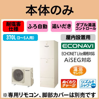 �本体��】Panasonic エコキュート 370L�塩害仕様 ECONAVI フルオートタイプ JシリーズHE-J37HQFS