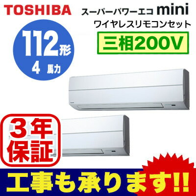 【東芝ならメーカー3年保証】東芝 業務用エアコン 壁掛形スーパーパワーエコmini 同時ツイン 112形AKEB11267X(4馬力 三相200V ワイヤレス)