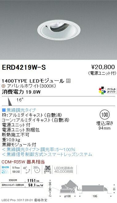 遠藤照明 施設照明LEDユニバーサルダウンライト ARCHIシリーズ 1400タイプCDM-R 35W相当 中角配光16°Smart LEDZ 無線調光対応 アパレルホワイト Ra95 電球色ERD4219W-S