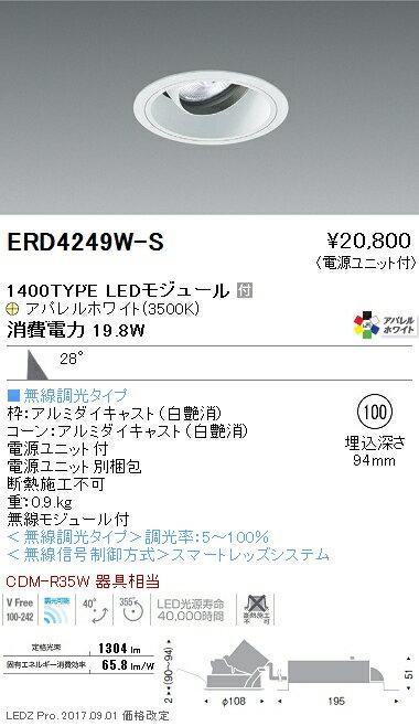 遠藤照明 施設照明LEDユニバーサルダウンライト ARCHIシリーズ 1400タイプCDM-R 35W相当 広角配光28°Smart LEDZ 無線調光対応 アパレルホワイト Ra95 温白色ERD4249W-S