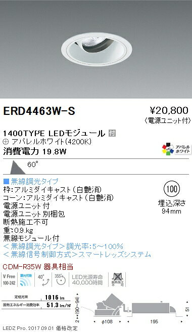 遠藤照明 施設照明LEDユニバーサルダウンライト ARCHIシリーズ 1400タイプCDM-R 35W相当 超広角配光60°Smart LEDZ 無線調光対応 アパレルホワイト Ra95 白色ERD4463W-S