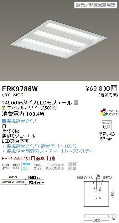 遠藤照明 施設照明LEDスクエアベースライト SOLID TUBEシリーズ埋込□600 下面解放形FHP45W×4灯相当調光/非調光兼用型 アパレルホワイト3500KERK9786W