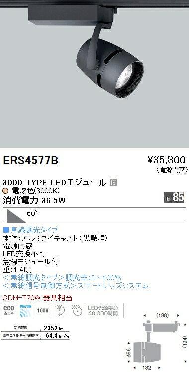 遠藤照明 施設照明LEDスポットライト ARCHIシリーズ3000タイプ CDM-T70W相当 超広角配光60°Smart LEDZ 無線調光対応 電球色 Ra85ERS4577B