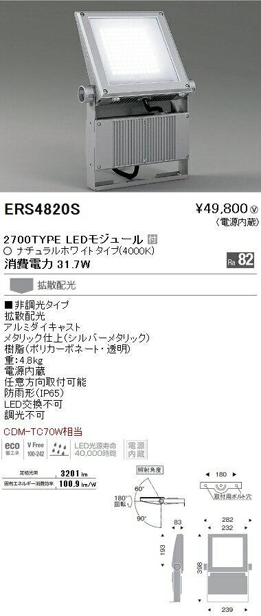 遠藤照明 施設照明LEDアウトドアスポットライト Mid Powerシリーズ2700タイプ 防雨形 CDM-TC70W相当拡散配光 ナチュラルホワイト 非調光ERS4820S