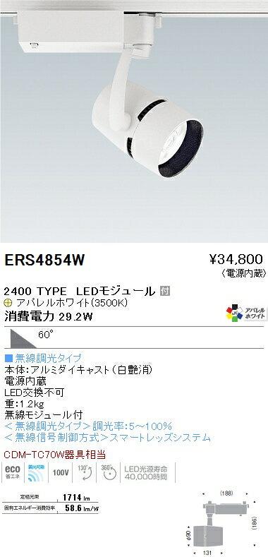 遠藤照明 施設照明LEDスポットライト ARCHIシリーズ2400タイプ CDM-TC70W相当 超広角配光60°Smart LEDZ 無線調光対応 アパレルホワイト Ra95 温白色ERS4854W