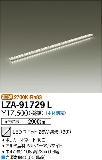 大光電機 施設照明LED間接照明 ホリゾントライン用高天井用LEDユニット 集光(20°) L1100タイプ 電球色LZA-91729L