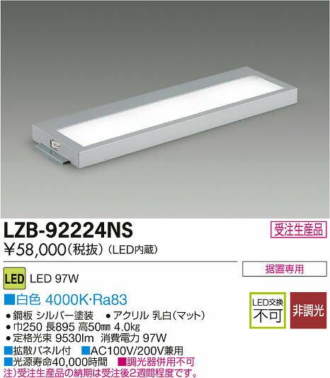 大光電機 施設照明LED間接照明 島什器用 シマウエライト ロングタイプL900タイプ 白色 非調光LZB-92224NS