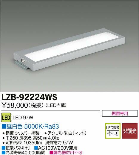 大光電機 施設照明LED間接照明 島什器用 シマウエライト ロングタイプL900タイプ 昼白色 非調光LZB-92224WS