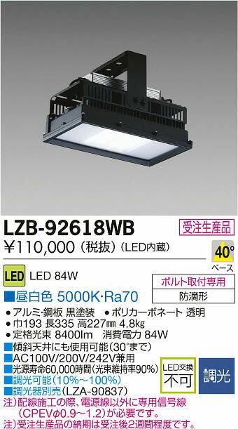 大光電機 施設照明LEDベースライト パワーシーリング防塵・防滴型水銀灯250W相当 電源内蔵軒下用 40° 昼白色 調光LZB-92618WB