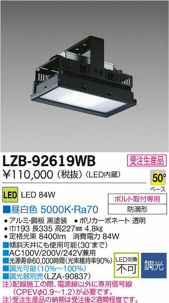 大光電機 施設照明LEDベースライト パワーシーリング防塵・防滴型水銀灯250W相当 電源内蔵軒下用 40° 昼白色 調光LZB-92619WB