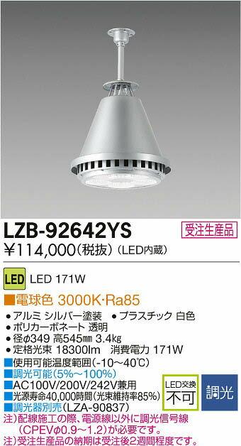 大光電機 施設照明LEDベースライト 高天井用パワーシーリングメタルハライドランプ400W相当 電源別置軽量タイプ 電球色 調光LZB-92642YS