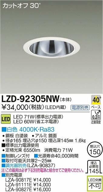 大光電機 施設照明LEDベースダウンライト LZ6C CDM-TP150W相当40° COBタイプ 白色LZD-92305NW
