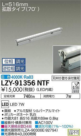 大光電機 施設照明LED間接照明 フレックスラインモジュール �具�動タイプ調光 L520タイプ 白色LZY-91356NTF