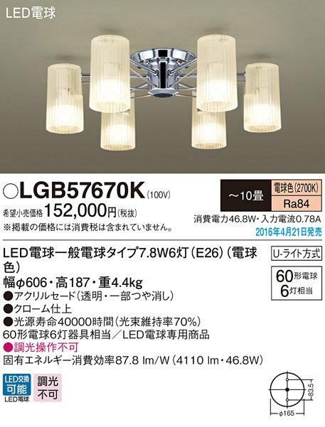 パナソニック Panasonic 照明器具LEDシャンデリア 天井直付型電球色 60形電球6灯器具相当LGB57670K