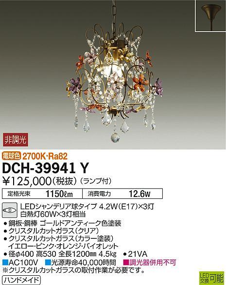大光電機 照明器具LEDシャンデリア 電球色白熱灯60W×3灯タイプ 非調光DCH-39941Y