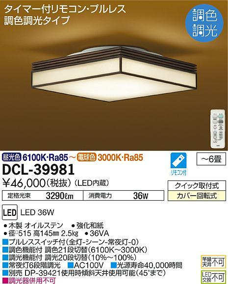 大光電機 照明器具和風LEDシーリングライトタイマー付リモコン・プルレス 調色調光タイプDCL-39981【~6畳】
