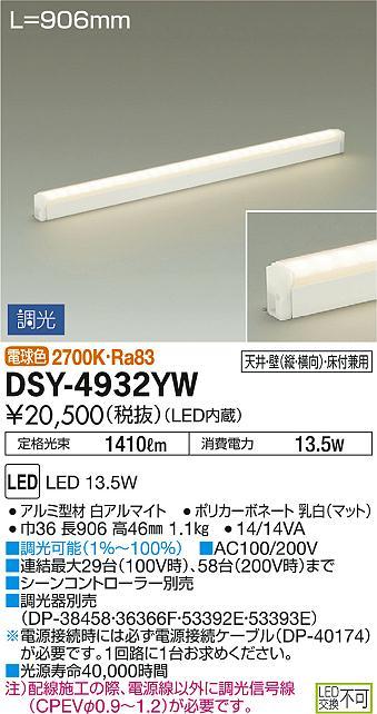 大光電機 照明器具LED間接照明 シングルラインL900タイプ LED13.5W 電�色 調光タイプ(PWM)DSY-4932YW