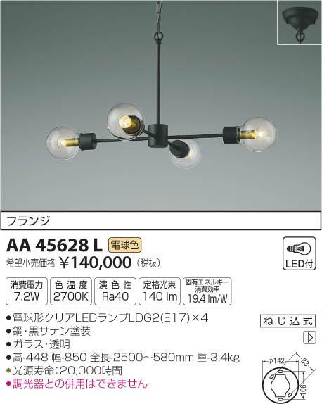 コイズミ照明 照明器具LEDシャンデリア ethaneフランジタイプ 電球色 非調光AA45628L