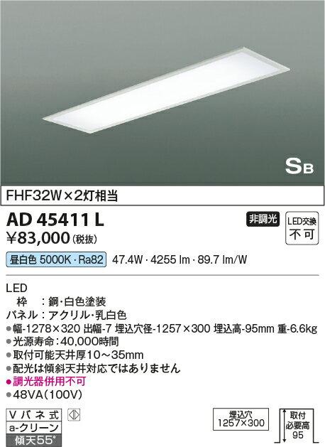 コイズミ照明 照明器具埋込型LEDシーリングライト 高気密SB形FHF32W×2灯相当 LED47.4W 昼白色 非調光AD45411L