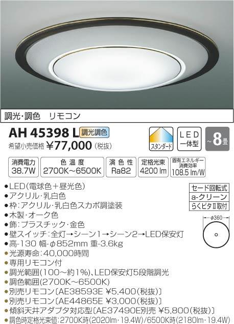コイズミ照明 照明器具リフォーム向け LEDシーリングライトLED38.7W スタンダード調光・調色AH45398L【~8畳】