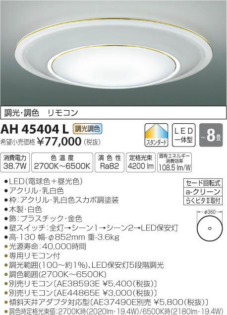 コイズミ照明 照明器具リフォーム向け LEDシーリングライトLED38.7W スタンダード調光・調色AH45404L【~8畳】