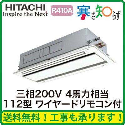 日立 業務用エアコン 寒冷地向け 寒さ知らずてんかせ2方向 シングル112形RCID-AP112HN8(4馬力 三相200V ワイヤード)