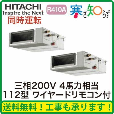 日立 業務用エアコン 寒冷地向け 寒さ知らずてんうめ中静圧タイプ 同時ツイン112形RPI-AP112HNPC7(4馬力 三相200V ワイヤード)