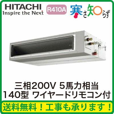 日立 業務用エアコン 寒冷地向け 寒さ知らずてんうめ高静圧タイプ シングル140形RPI-AP140HN7(5馬力 三相200V ワイヤード)