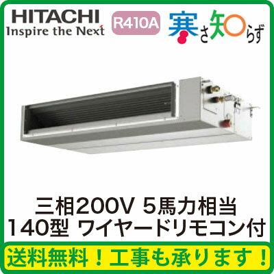 日立 業務用エアコン 寒冷地向け 寒さ知らずてんうめ中静圧タイプ シングル140形RPI-AP140HNC(5馬力 三相200V ワイヤード)