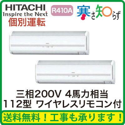日立 業務用エアコン 寒冷地向け 寒さ知らずかべかけ 個別ツイン112形RPK-AP112HNP7(4馬力 三相200V ワイヤレス)