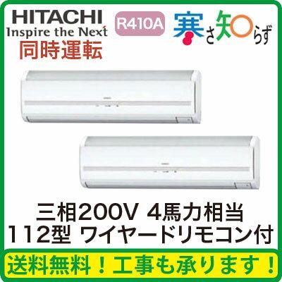 日立 業務用エアコン 寒冷地向け 寒さ知らずかべかけ 同時ツイン112形RPK-AP112HNP7(4馬力 三相200V ワイヤード)