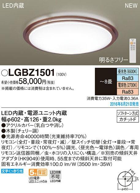 パナソニック Panasonic 照明器具LEDシーリングライト 調光・調色タイプ スタンダードLGBZ1501【~8畳】