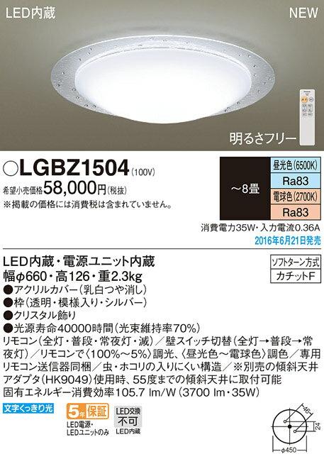 パナソニック Panasonic 照明器具LEDシーリングライト 調光・調色タイプ スタンダードLGBZ1504【~8畳】