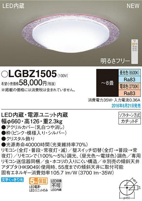 パナソニック Panasonic 照明器具LEDシーリングライト 調光・調色タイプ スタンダードLGBZ1505【~8畳】