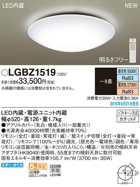 パナソニック Panasonic 照明器具LEDシーリングライト 調光・調色タイプ スタンダードLGBZ1519【~8畳】