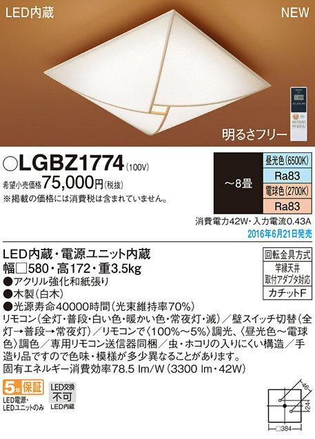パナソニック Panasonic 照明器具和風LEDシーリングライト 調光・調色タイプLGBZ1774【~8畳】