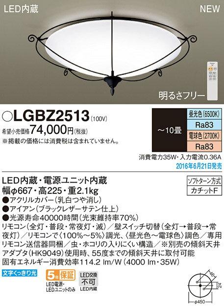 パナソニック Panasonic 照明器具LEDシーリングライト 調光・調色タイプ スタンダードLGBZ2513【~10畳】