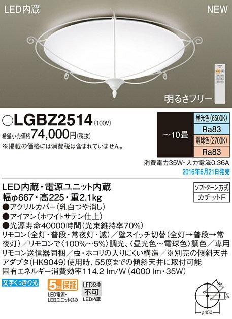 パナソニック Panasonic 照明器具LEDシーリングライト 調光・調色タイプ スタンダードLGBZ2514【~10畳】
