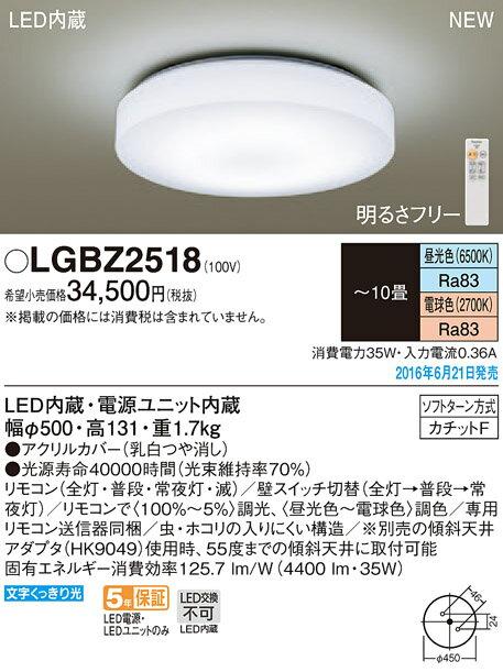 パナソニック Panasonic 照明器具LEDシーリングライト 調光・調色タイプ スタンダードLGBZ2518�~10畳】