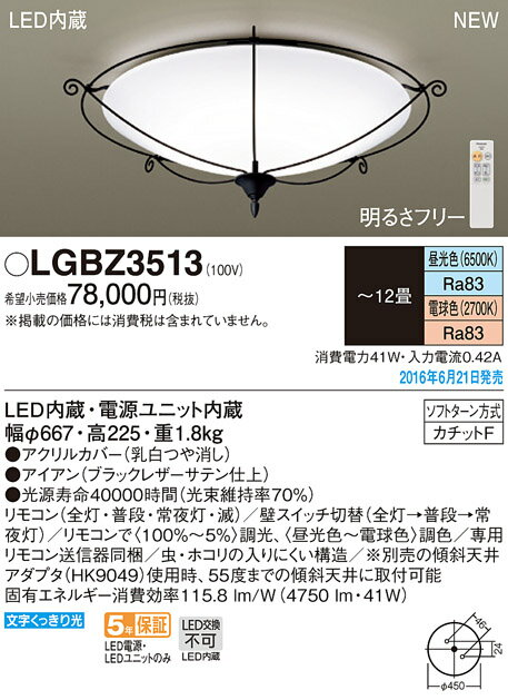 パナソニック Panasonic 照明器具LEDシーリングライト 調光・調色タイプ スタンダードLGBZ3513【~12畳】