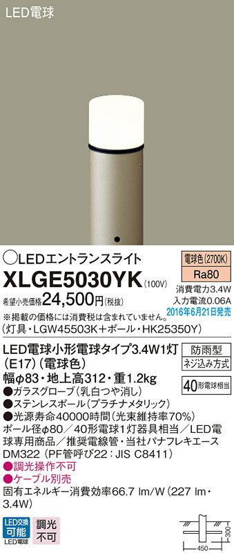 パナソニック Panasonic 照明器具エクステリア LEDエントランスライト 電球色全般拡散タイプ 埋込式 防雨型40形電球1灯器具相当 地上高312mmXLGE5030YK