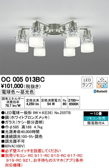オーデリック 照明器具CONNECTED LIGHTING LEDシャンデリアBluetooth対応 調光・調色タイプOC005013BC【~10畳】