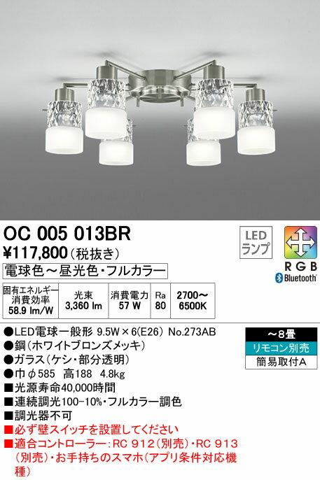 オーデリック 照明器具CONNECTED LIGHTING LEDシャンデリアLC-FREE RGB Bluetooth対応 フルカラー調光・調色OC005013BR【~8畳】