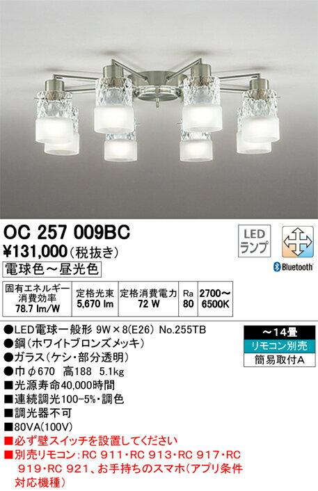 オーデリック 照明器具CONNECTED LIGHTING LEDシャンデリアBluetooth対応 調光・調色タイプOC257009BC【~14畳】