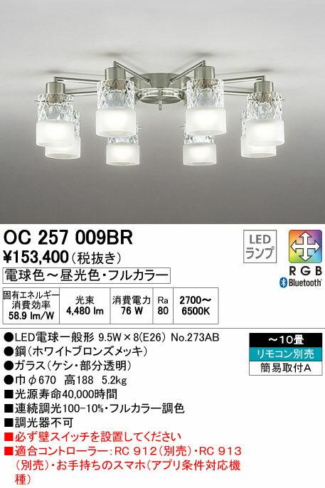 オーデリック 照明器具CONNECTED LIGHTING LEDシャンデリアLC-FREE RGB Bluetooth対応 フルカラー調光・調色OC257009BR【~10畳】