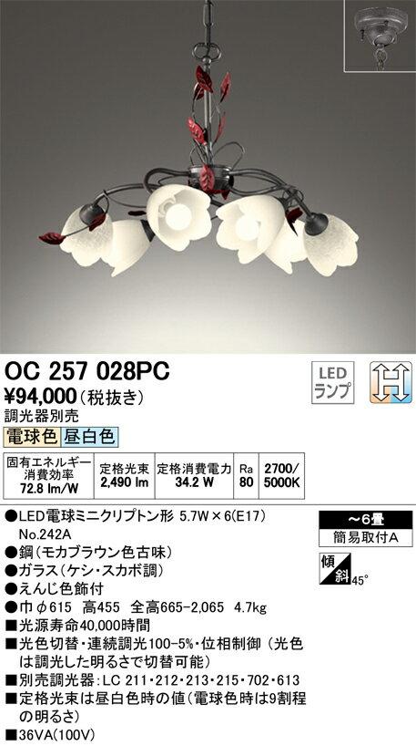 オーデリック 照明器具LEDシャンデリア 光色切替タイプ 連続調光OC257028PC