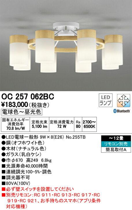 オーデリック 照明器具CONNECTED LIGHTING LEDシャンデリアBluetooth対応 調光・調色タイプOC257062BC【~12畳】