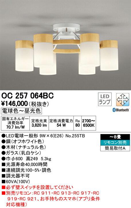 オーデリック 照明器具CONNECTED LIGHTING LEDシャンデリアBluetooth対応 調光・調色タイプOC257064BC【~8畳】