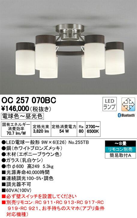 オーデリック 照明器具CONNECTED LIGHTING LEDシャンデリアBluetooth対応 調光・調色タイプOC257070BC【~8畳】